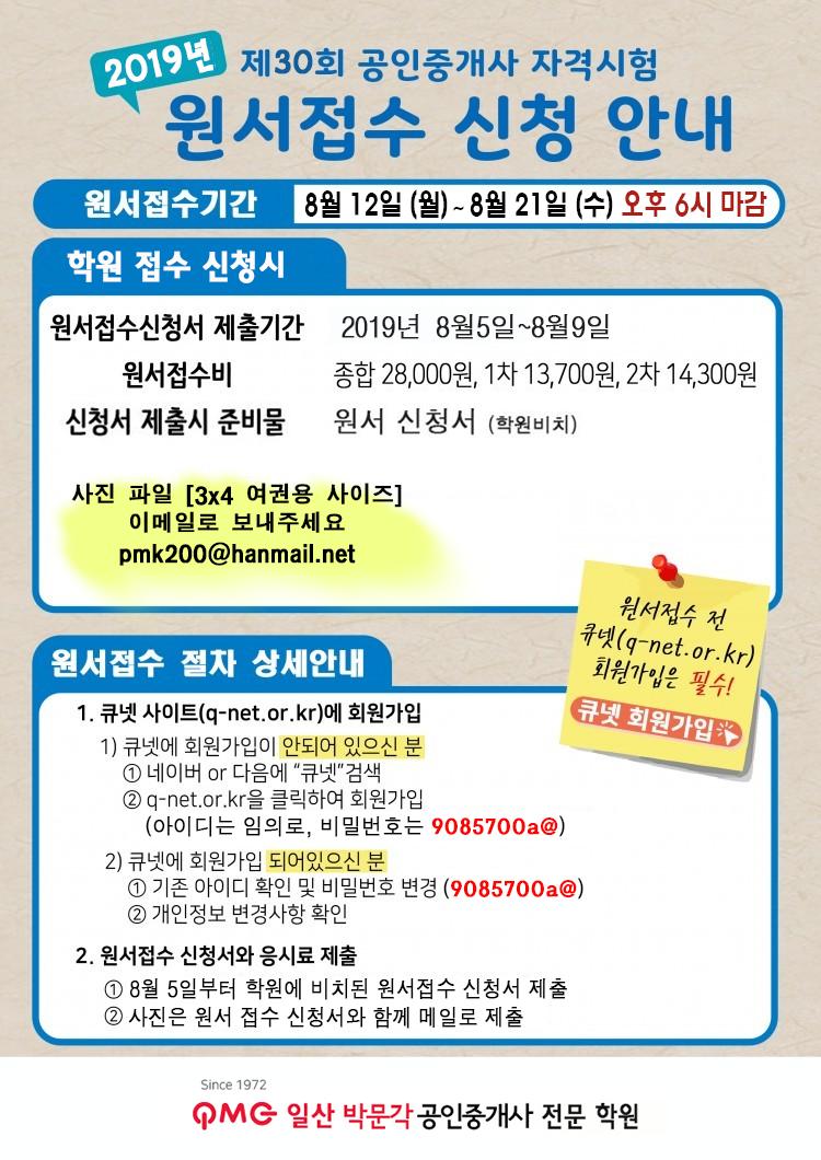 2019년 30회 공인중개사 원서 접수 신청 안내