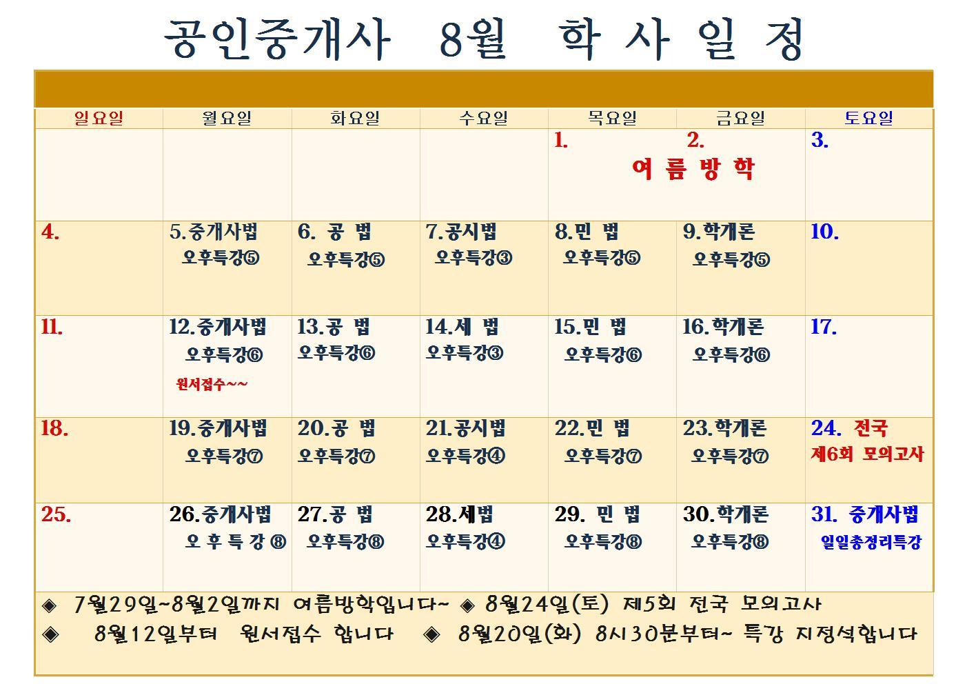 공인중개사 8월 학사일정