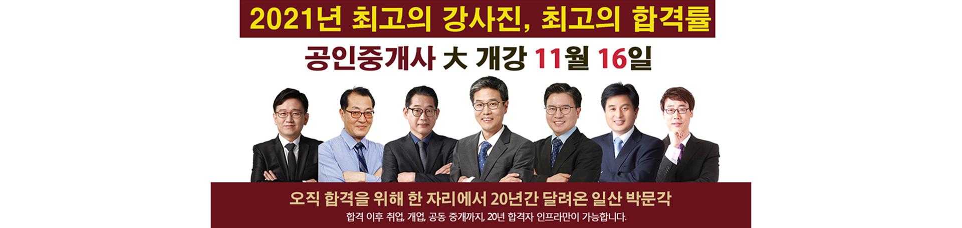 공인중개사   32회   개강!!!