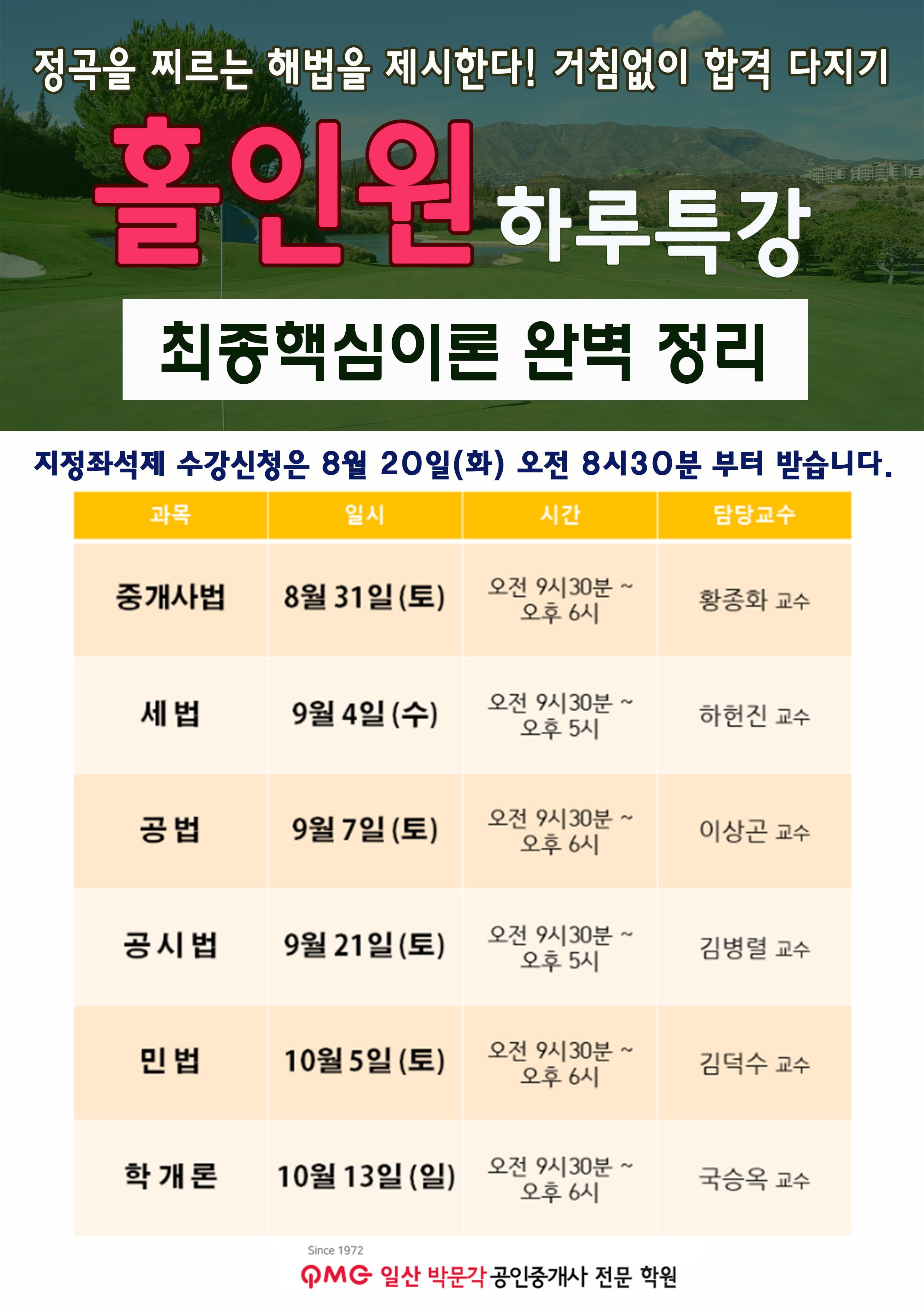 2019년 홀인원 하루특강 안내