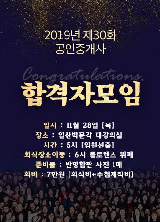 2019년 제 30회 공인중개사 합격자 모임