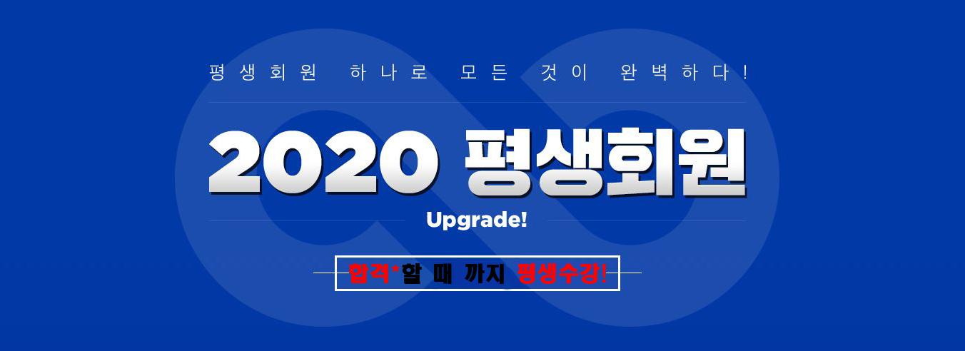2020년 회원 모집 안내