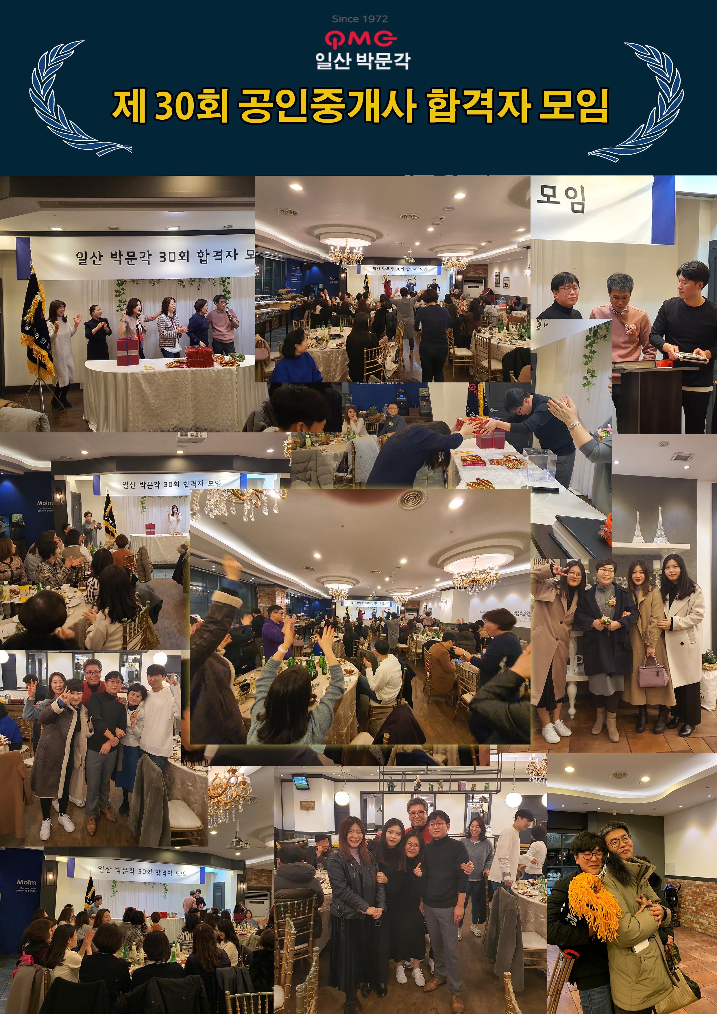 공인중개사 30회 합격자 모임 사진-2