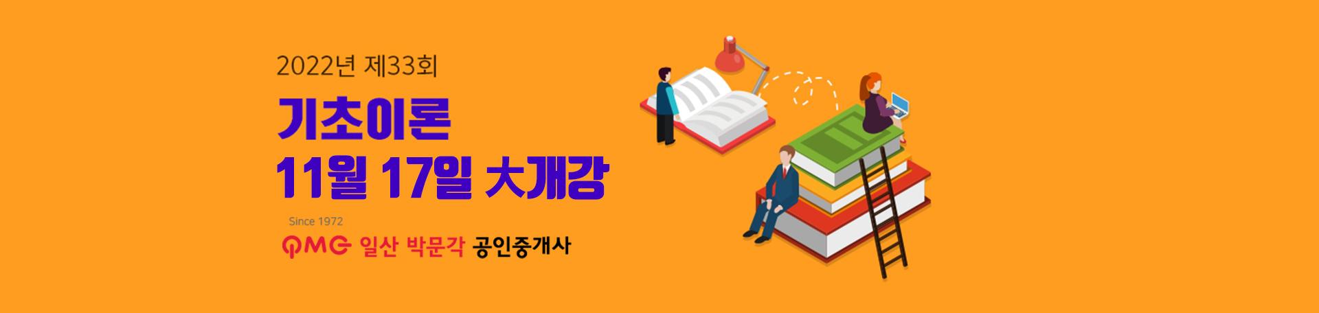 2022년 33회 공인중개사 대비 기초이론 대개강
